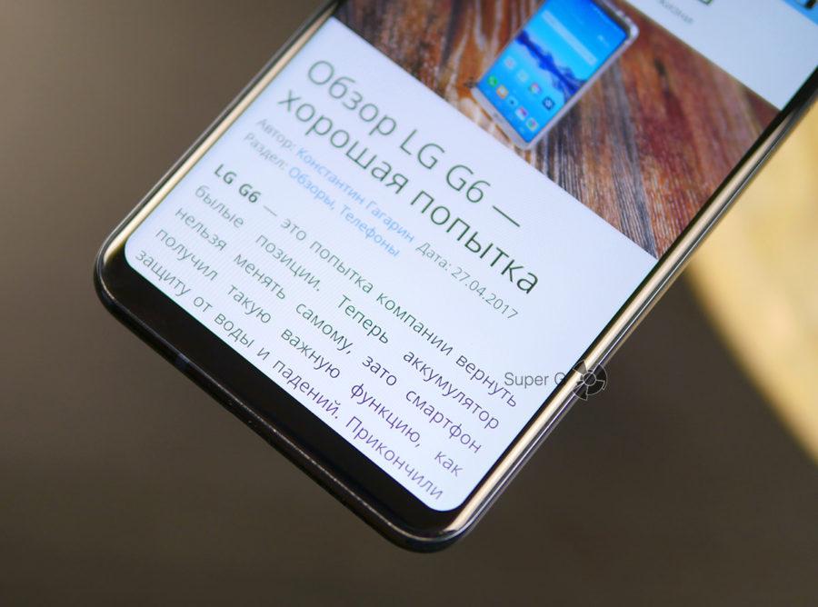 Экран LG V30+ без наэкранных кнопок (они скрываются)