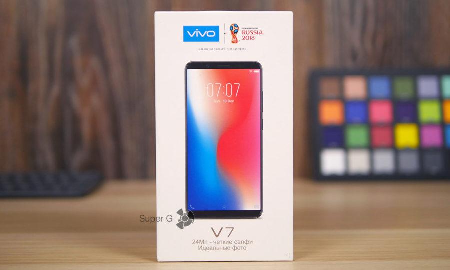 Коробка Vivo V7 очень похожа на упаковку от iPhone X