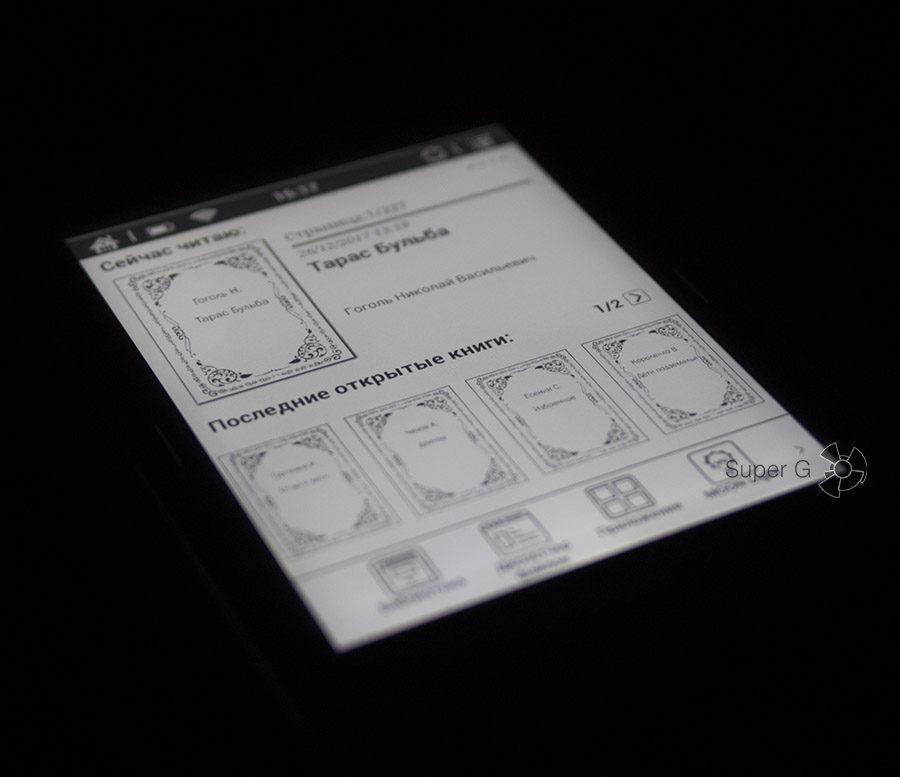Средний уровень подсветки MOON Light в ONYX BOOX Robinson Crusoe 2
