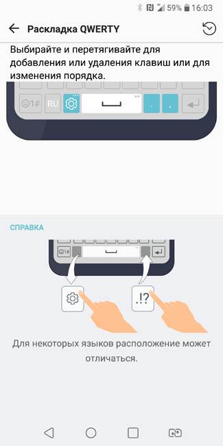 Настройка клавиатуры LG V30+ под себя