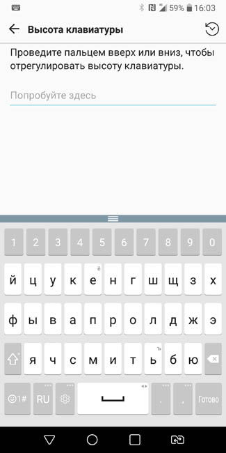 Высота клавиатуры LG V30+
