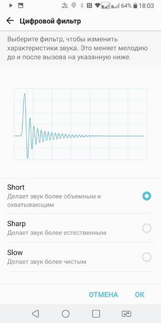 Цифровой фильтр во время воспроизведения музыки на LG V30+