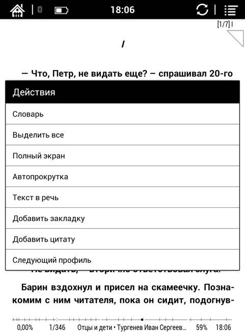 Контекстное меню приложение OReader
