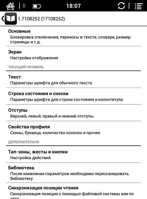 Основные настройки приложения OReader