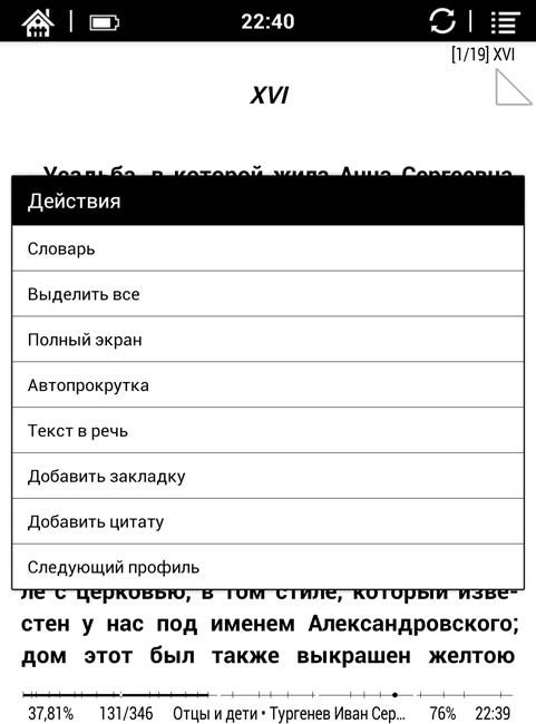 Контекстное меню во время чтения книг на OReader
