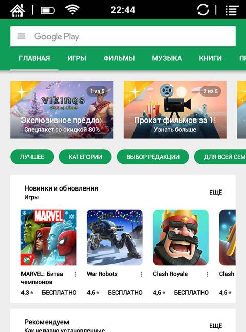 Google Play Маркет, предустановленный на ONYX BOOX Robinson Crusoe 2