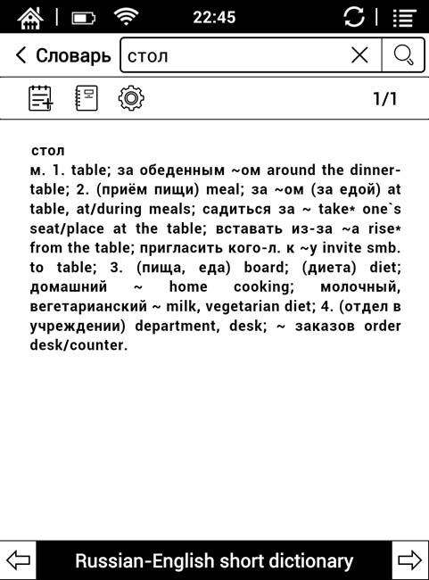 Встроенный словарь в читалку ONYX BOOX Robinson Crusoe 2