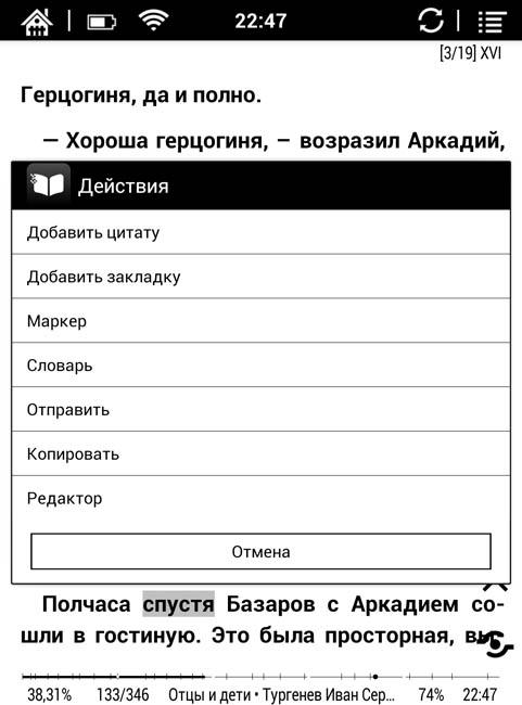 Контекстное меню со словарем в приложении OReader на ONYX BOOX Robinson Crusoe 2