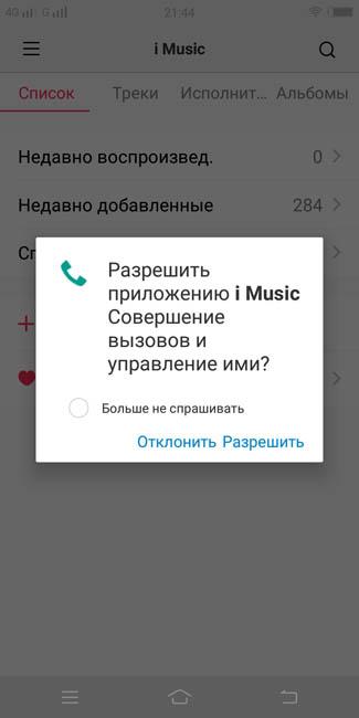 Стандартный проигрыватель музыки запрашивает разрешение на управление звонками - зачем?