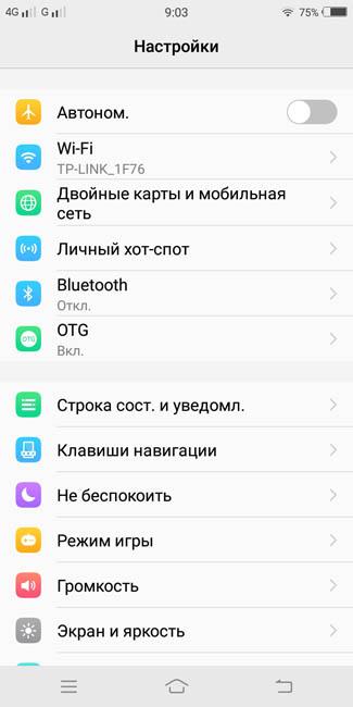 Параметры Vivo V7 как в iOS