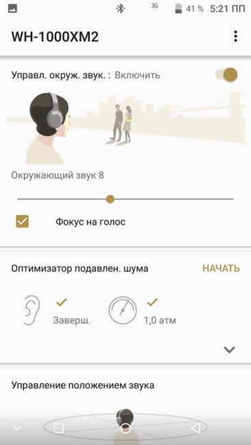 Акцент на голос при шумоподавлении Sony Headphones Connect