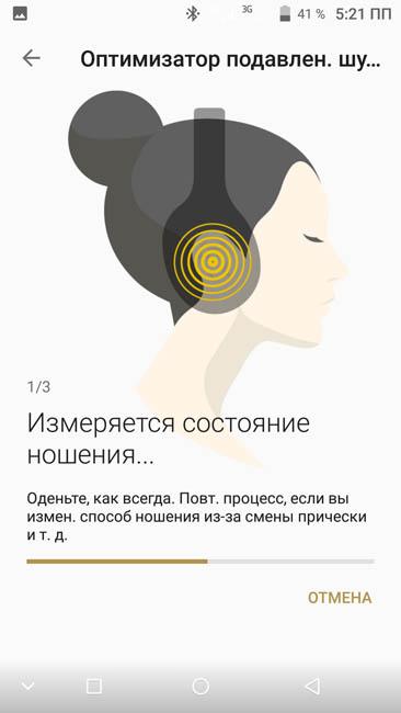 Автоматическая подстройка шумоподавления под индивидуальные особенности пользователя