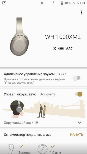 Главный экран приложения Sony Headphones Connect