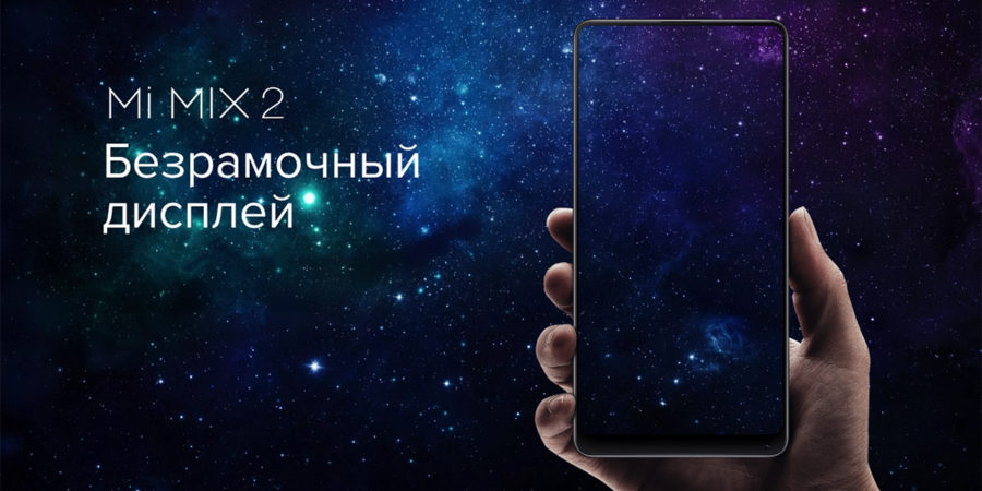 Xiaomi Mi MIX 2 - рендер, который врёт относительно рамок дисплея