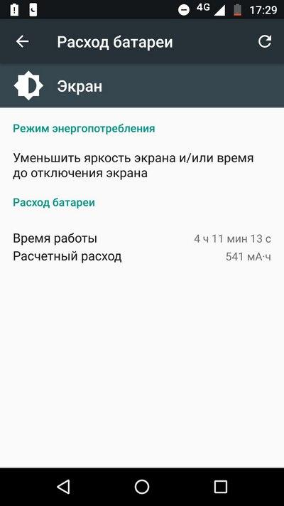 Автономность Moto G5s