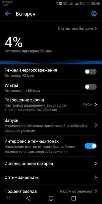 Автономность Huawei Mate 10 Pro