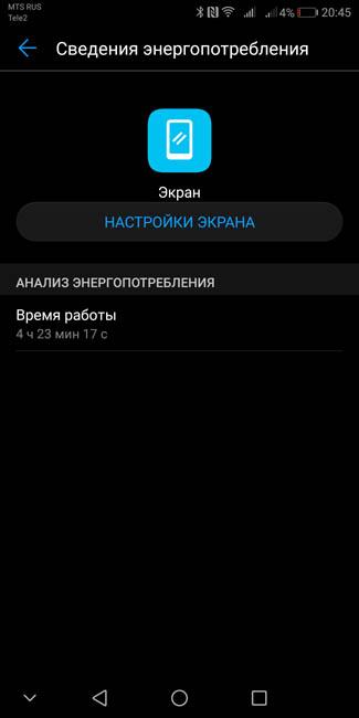 Время работы экрана Huawei Mate 10 Pro на одном заряде