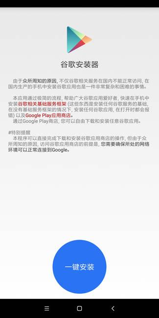 Установка сервисов Google на китайскую прошивку Xiaomi Redmi 5 Plus