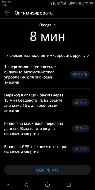 Оптимизация софта Huawei Mate 10 Pro