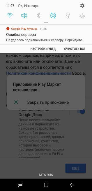 При активации Google Сервисов приложение Google Play Музыка выдало ошибку