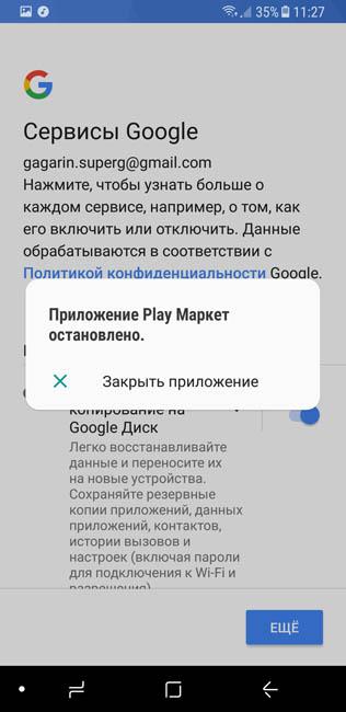 Google Play маркет взял и вылетел - нормальное явление на Samsung Galaxy A8 (2018)