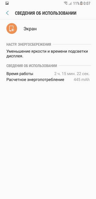 Время работы экрана Samsung Galaxy A8 (2018) от одной батарейки