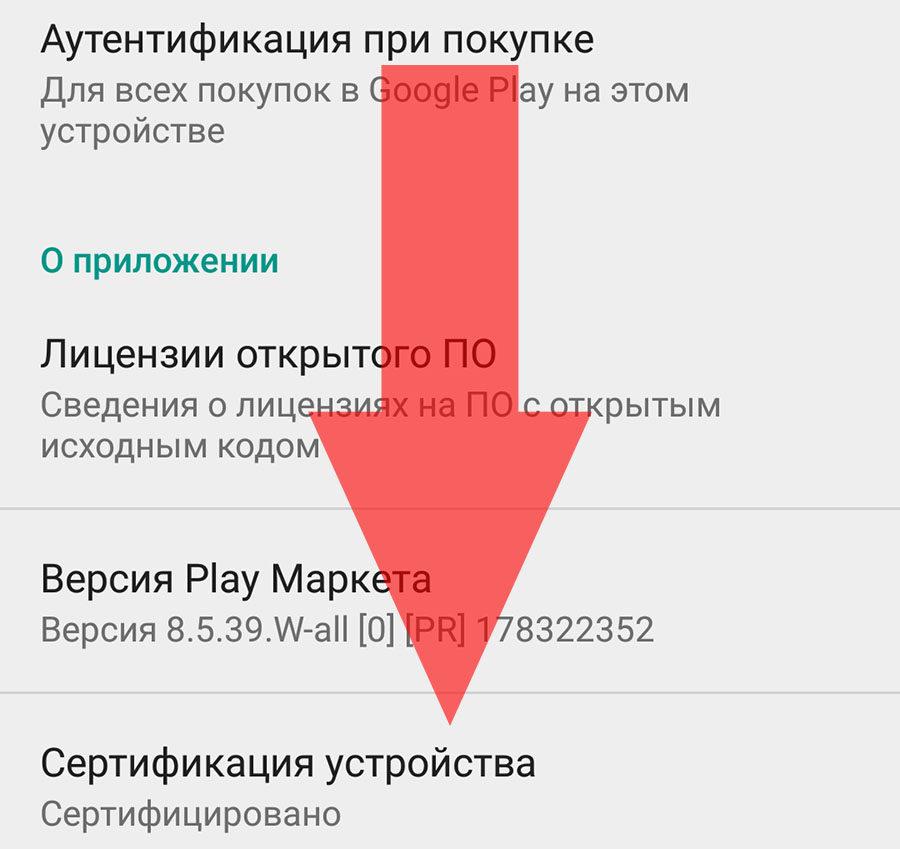 Прошивка Oukitel MIX 2 сертифицирована в Google