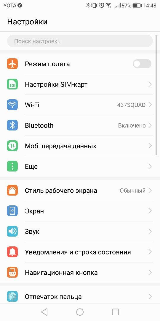 Настройки смартфона Huawei Nova 2i