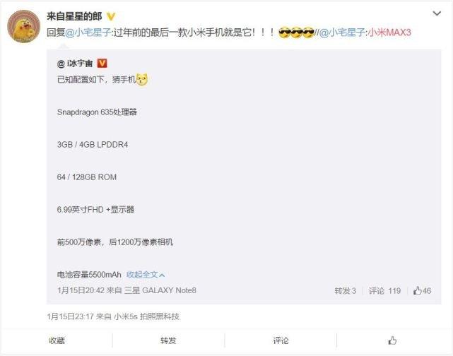 Xiaomi Mi Max 3 цена