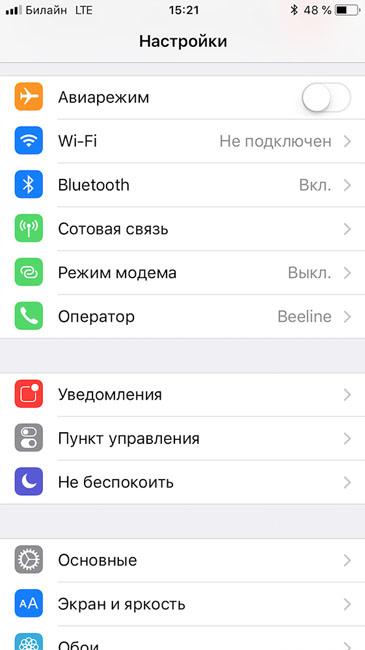 Настройки iOS 11.3