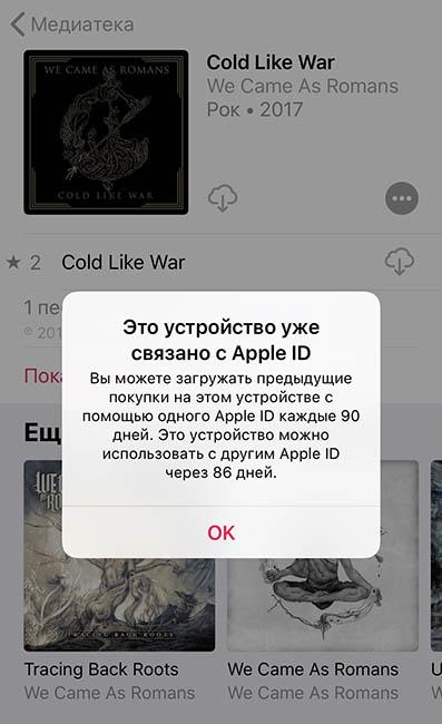 Загрузить свою музыку в iPhone X можно только после 90 дней с момента ввода своего Apple ID