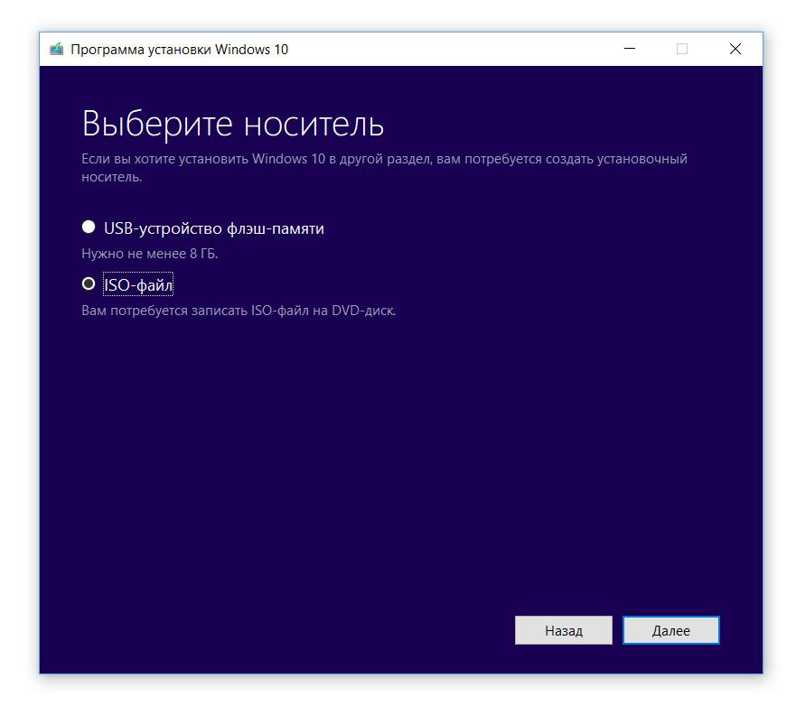 Media Creation Tool от Microsoft ISO образ системы Windows 10