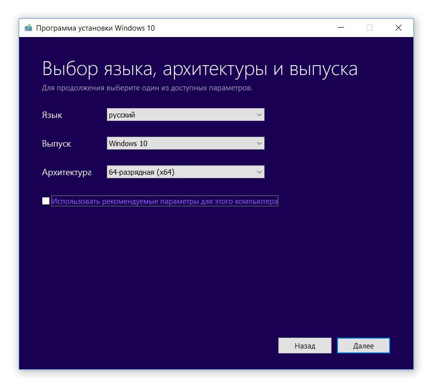Media Creation Tool от Microsoft скачивание ISO образа Windows 10