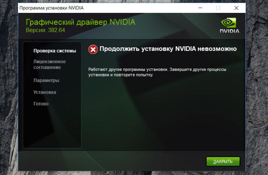 NVIDIA драйвера 382.64 не установились на Xiaomi Mi Notebook Pro