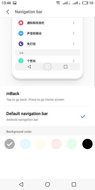 Настройка управления системой Meizu M6s