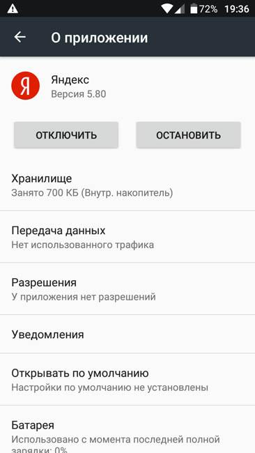 Мусорные приложения можно удалить Jinga Touch 4G