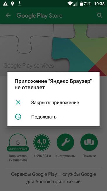 Внезапно не отвечает Яндекс Браузер
