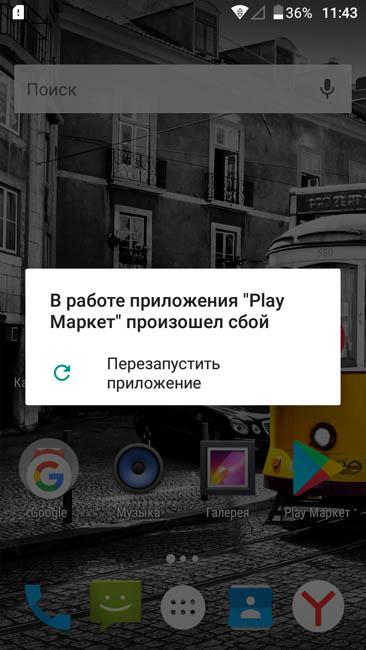 Google Play Маркет вылетел - ошибка Jinga Touch 4G
