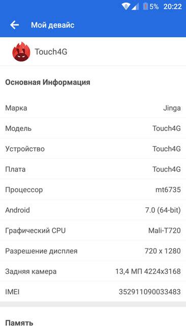 AnTuTu показывает процессор MediaTek MT6735