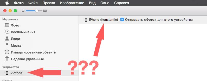 Так как правильно называется iPhone X?!