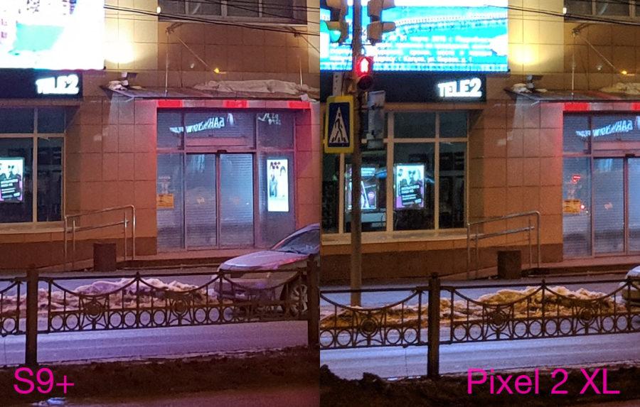 Сравнение камер Samsung Galaxy S9 Plus и Google Pixel 2 XL - ночь 2