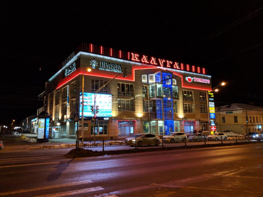 Google Pixel 2 XL съёмка ночью (город)