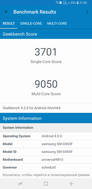 Samsung Galaxy S9 Plus в Geekbench 4