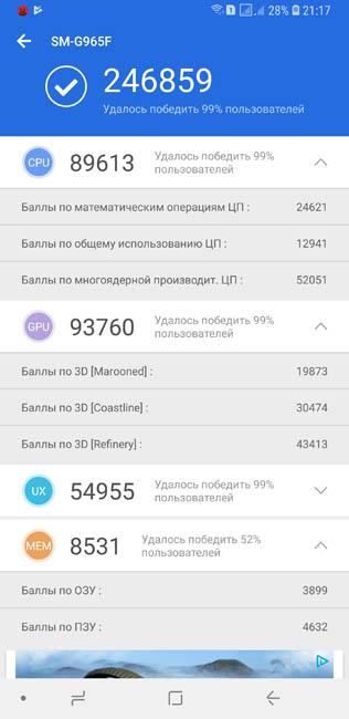 Тест производительности Samsung Galaxy S9 Plus в AnTuTu