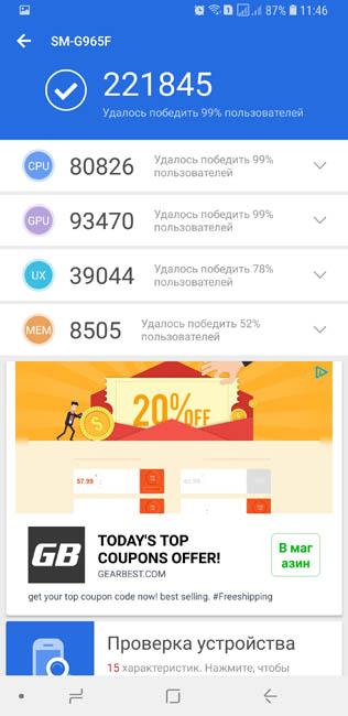 Троттлинг Samsung Galaxy S9 Plus после нескольких прогонов в AnTuTu