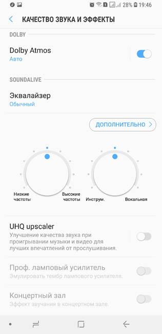 Настройки звука на Samsung Galaxy S9 Plus