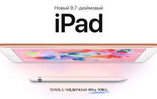 Apple переизобрели iPad