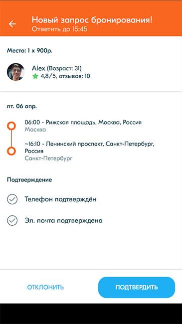 Приложение BlaBlaCar для iOS скачать