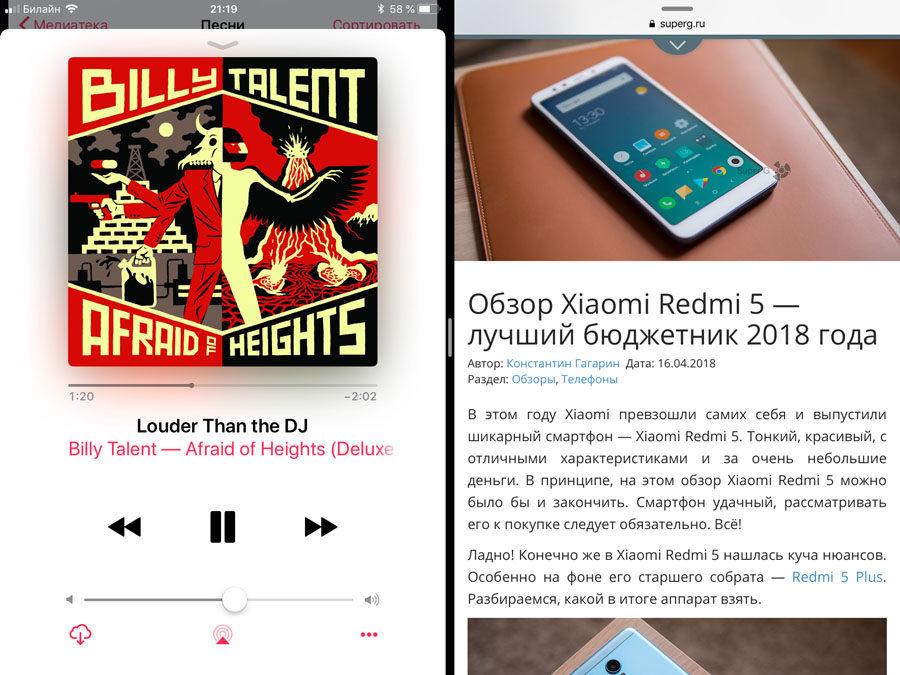 Режим двух окон на экране iPad 2018