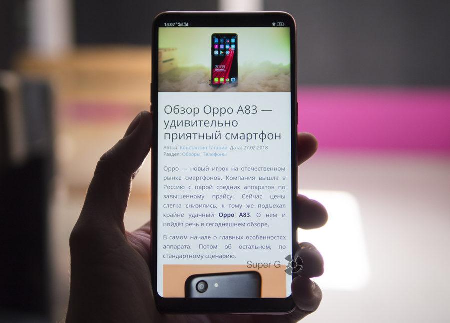 На Oppo F7 удобно сидеть в интернете и читать ресурс Superg.ru